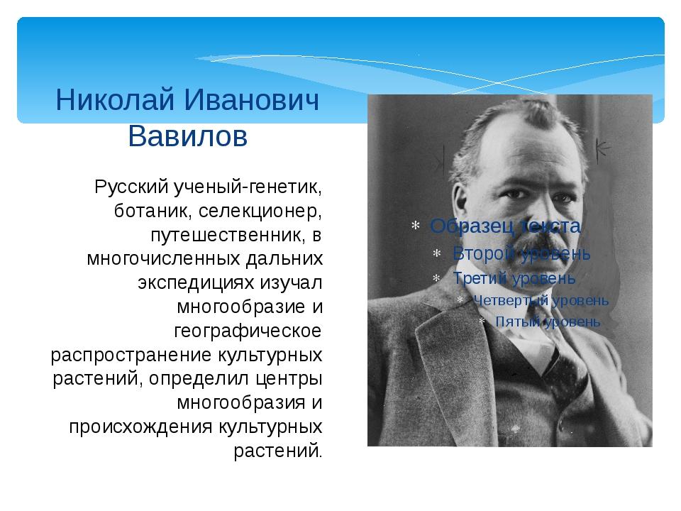 Русский ученый-генетик, ботаник, селекционер, путешественник, в многочисленны...