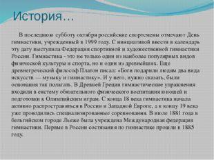 История…  В последнюю субботу октября российские спортсмены отмечают День ги