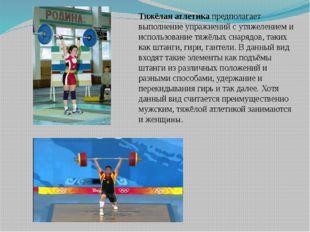 Тяжёлая атлетика предполагает выполнение упражнений с утяжелением и использов