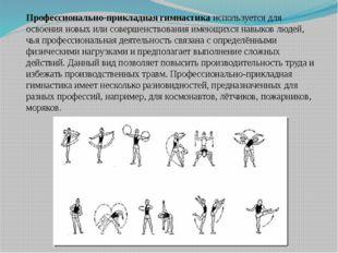 Профессионально-прикладная гимнастика используется для освоения новых или сов