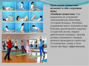 Прикладная гимнастика включает в себя следующие виды: Лечебная гимнастика. Он