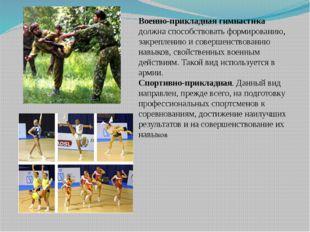 Военно-прикладная гимнастика должна способствовать формированию, закреплению