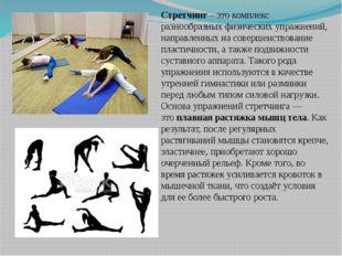 Стретчинг – это комплекс разнообразных физических упражнений, направленных на