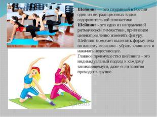 Шейпинг— это созданный в России один из нетрадиционных видов оздоровительной