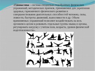 «Гимнастика – система специально подобранных физических упражнений, методичес