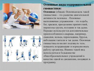Основные виды оздоровительной гимнастики: Основная (общая). Основная цель так