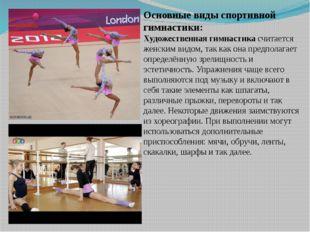Основные виды спортивной гимнастики: Художественная гимнастика считается женс
