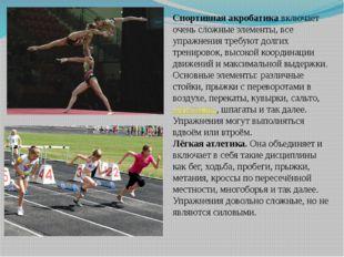 Спортивная акробатика включает очень сложные элементы, все упражнения требуют