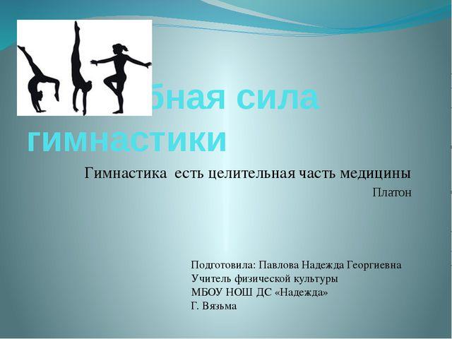 Презентация по физической культуре Волшебная сила гимнастики  Волшебная сила гимнастики Гимнастика есть целительная часть медицины Платон П