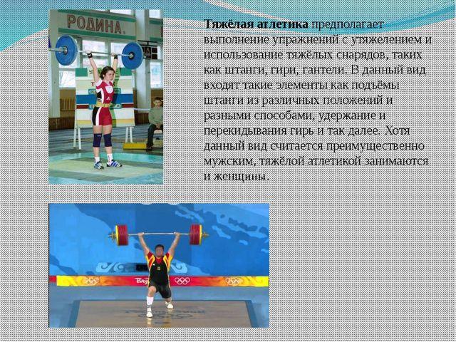 Тяжёлая атлетика предполагает выполнение упражнений с утяжелением и использов...
