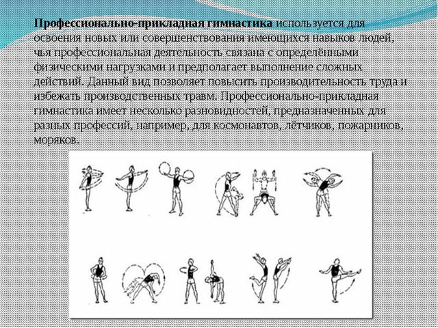 Профессионально-прикладная гимнастика используется для освоения новых или сов...
