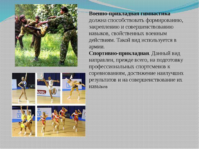 Военно-прикладная гимнастика должна способствовать формированию, закреплению...