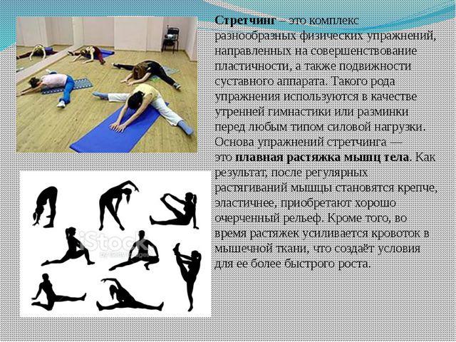 Стретчинг – это комплекс разнообразных физических упражнений, направленных на...