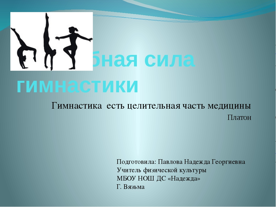Волшебная сила гимнастики Гимнастика есть целительная часть медицины Платон П...