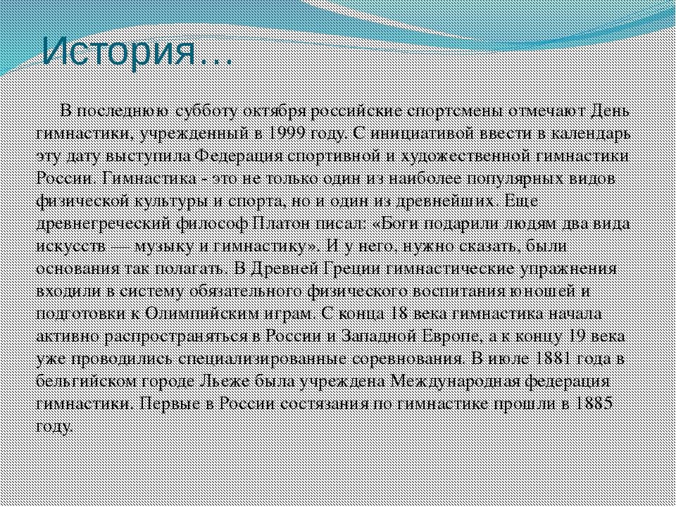 История…  В последнюю субботу октября российские спортсмены отмечают День ги...