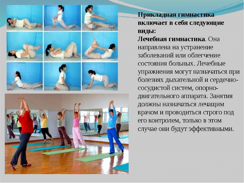 Прикладная гимнастика включает в себя следующие виды: Лечебная гимнастика. Он...