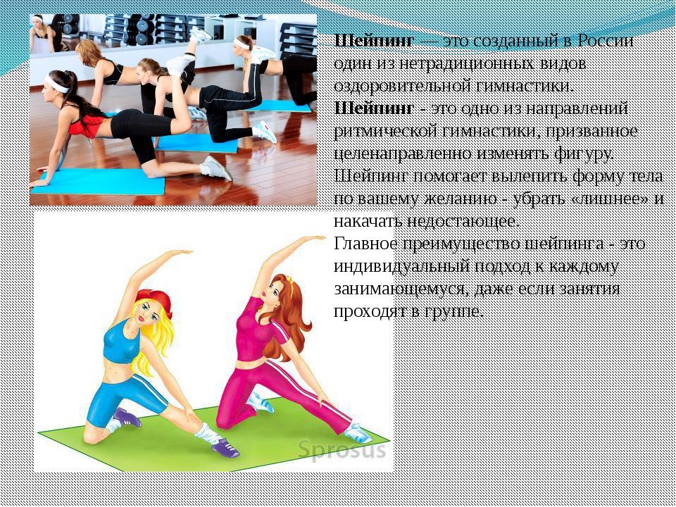 Шейпинг— это созданный в России один из нетрадиционных видов оздоровительной...