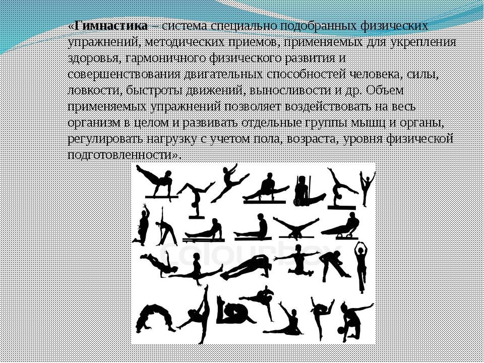 «Гимнастика – система специально подобранных физических упражнений, методичес...