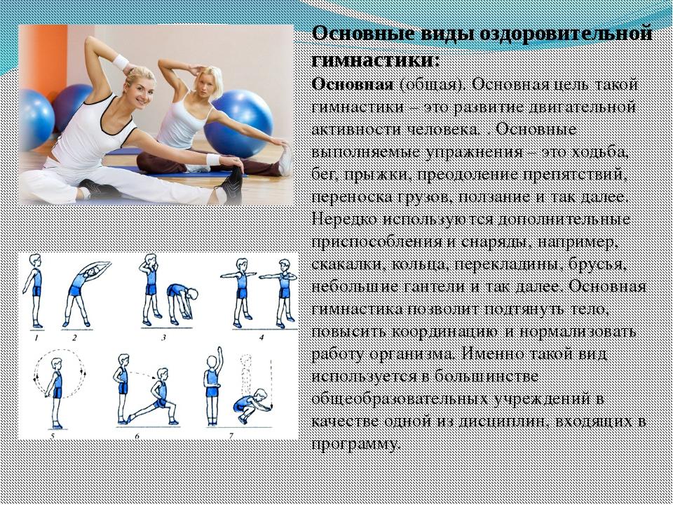 Основные виды оздоровительной гимнастики: Основная (общая). Основная цель так...