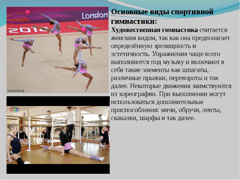 Основные виды спортивной гимнастики: Художественная гимнастика считается женс...