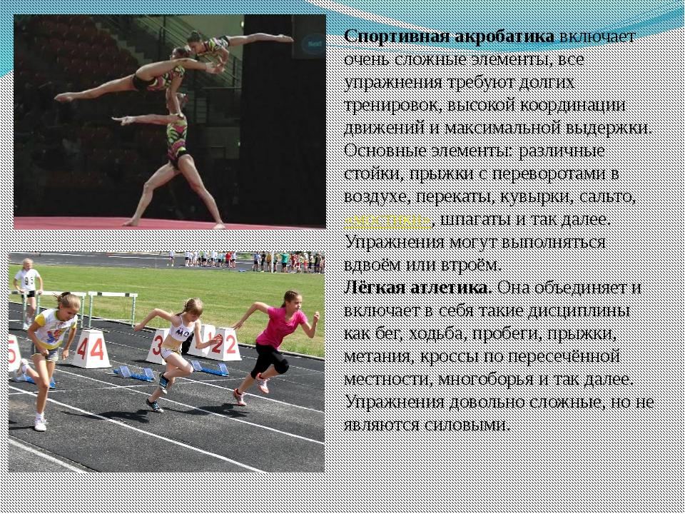 Спортивная акробатика включает очень сложные элементы, все упражнения требуют...