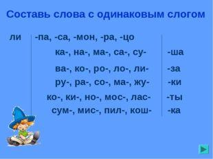 Составь слова с одинаковым слогом ли -па, -са, -мон, -ра, -цо ка-, на-, ма-,