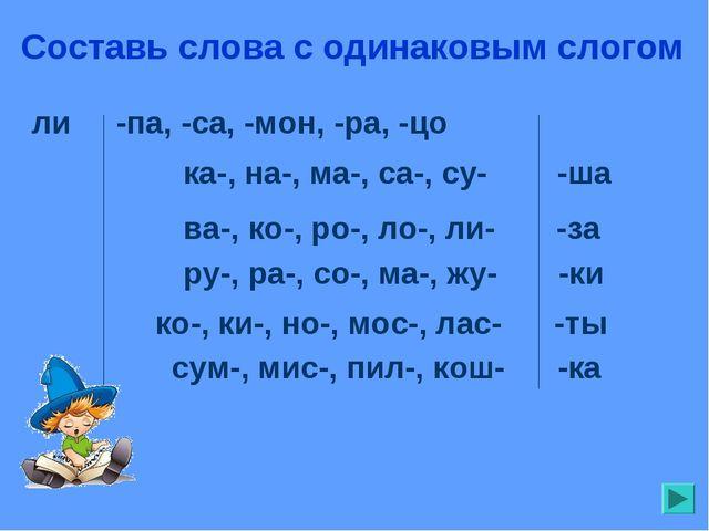Составь слова с одинаковым слогом ли -па, -са, -мон, -ра, -цо ка-, на-, ма-,...