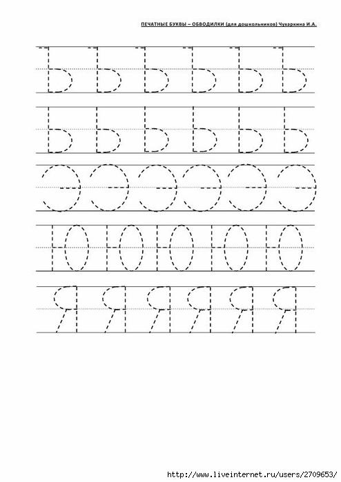 Печатные+буквы_5 (494x700, 118Kb)