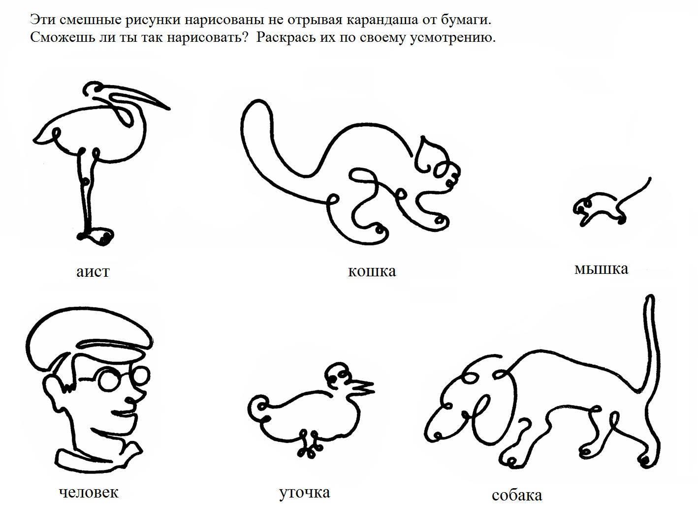 http://jirafenok.ru/wp-content/uploads/2013/05/risunok-ne-otryivaya-ruki-ot-bumagi.jpg