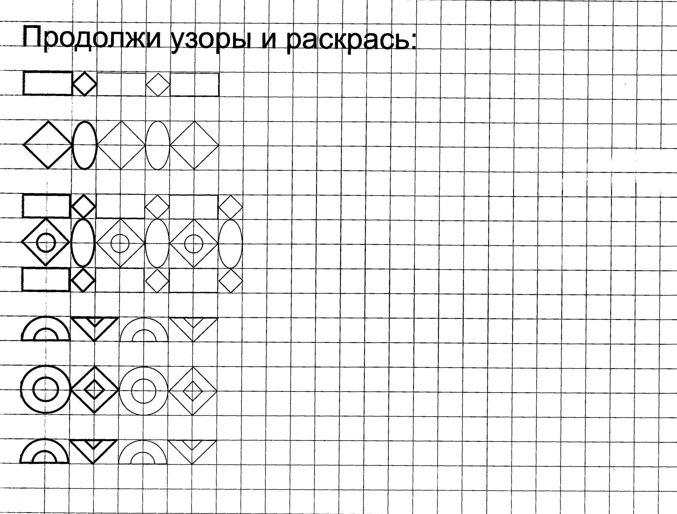 Узоры по математике 1 класс