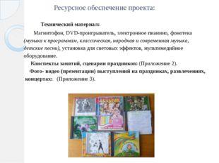 Ресурсное обеспечение проекта: Технический материал: Магнитофон, DVD-проигрыв