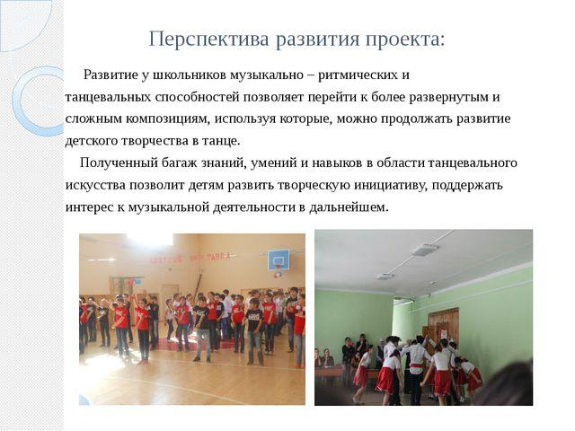 Перспектива развития проекта: Развитие у школьников музыкально – ритмических...