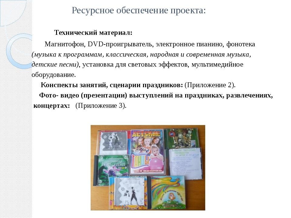 Ресурсное обеспечение проекта: Технический материал: Магнитофон, DVD-проигрыв...