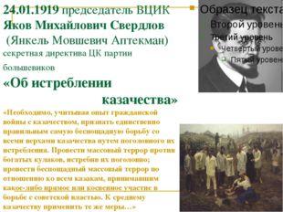 24.01.1919 председатель ВЦИК Яков Михайлович Свердлов (Янкель Мовшевич Аптекм