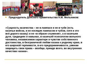 Председатель Донского правительства Н.М. Мельников: «Сущность казачества – н