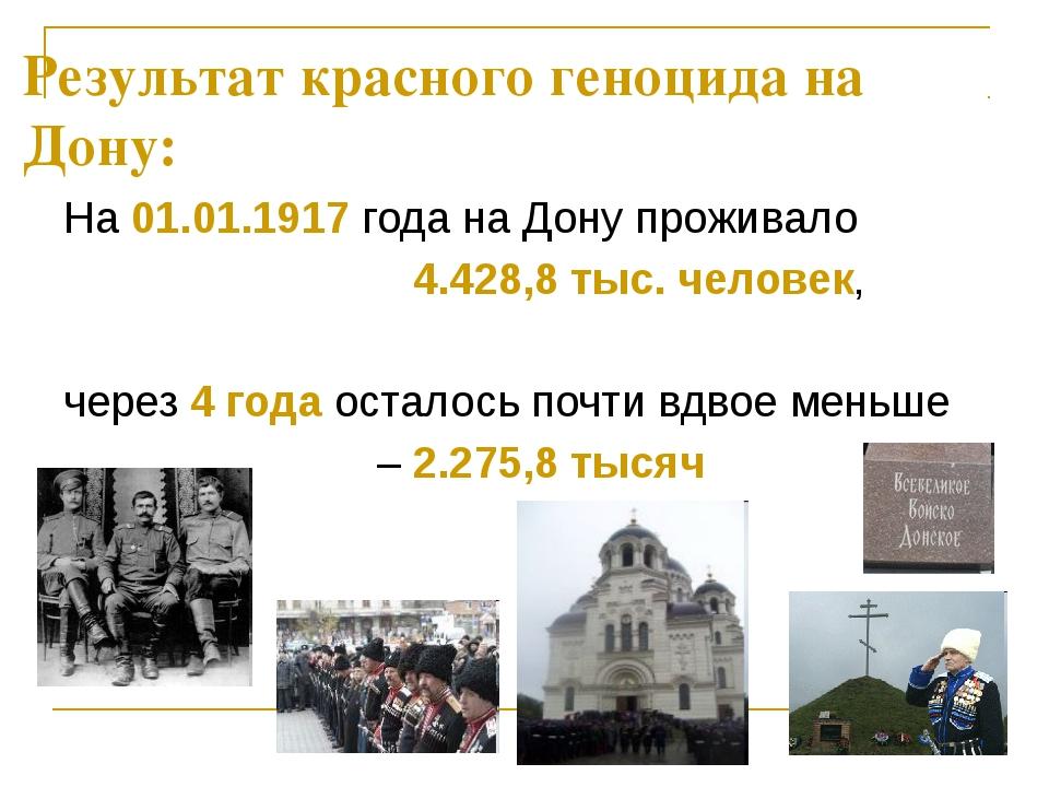 Результат красного геноцида на Дону: На 01.01.1917 года на Дону проживало 4.4...