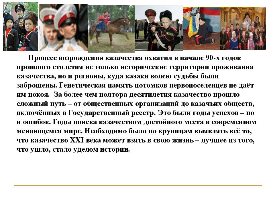 Процесс возрождения казачества охватил в начале 90-х годов прошлого столетия...