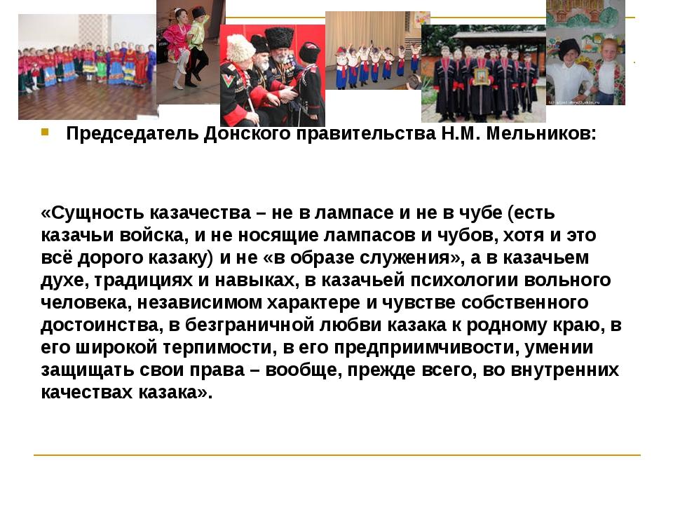 Председатель Донского правительства Н.М. Мельников: «Сущность казачества – н...