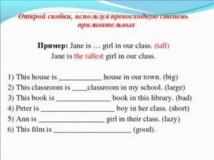 Открой скобки, используя превосходную степень прилагательных Пример: Jane is