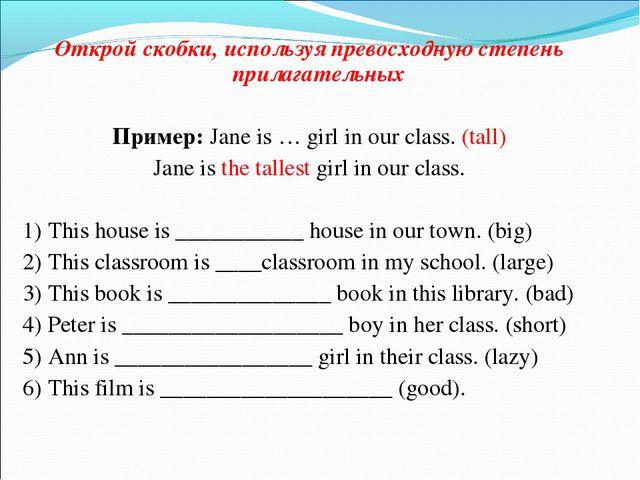 Открой скобки, используя превосходную степень прилагательных Пример: Jane is...