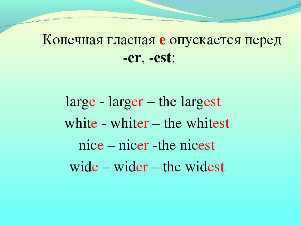 Конечная гласная е опускается перед -еr, -est: large - larger – the largest...