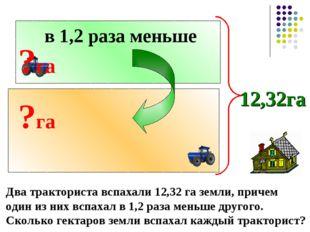 Два тракториста вспахали 12,32 га земли, причем один из них вспахал в 1,2 раз