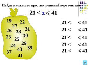 21 < < 41 21 < < 41 Найди множество простых решений неравенства 21 < x < 41 2
