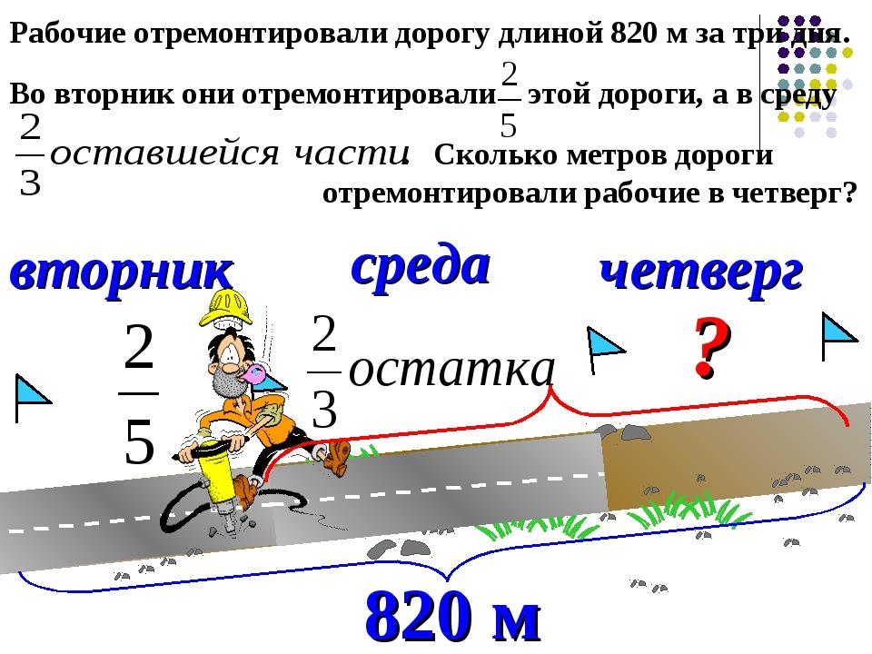 Рабочие отремонтировали дорогу длиной 820 м за три дня. Во вторник они отремо...