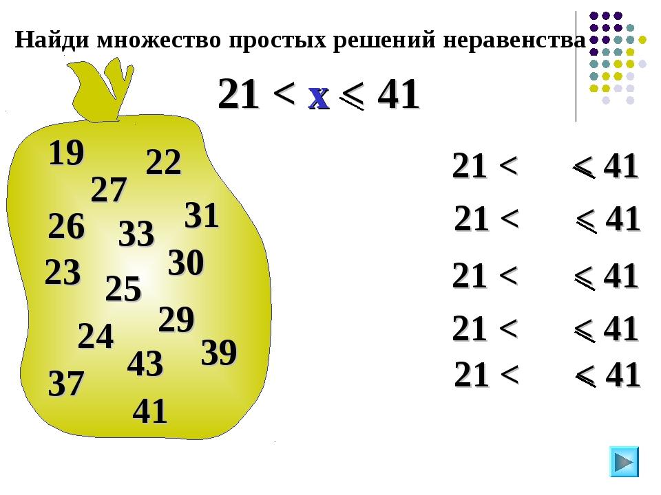 21 < < 41 21 < < 41 Найди множество простых решений неравенства 21 < x < 41 2...
