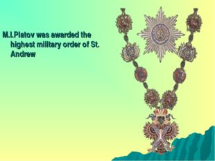 M.I.Platov was awarded the highest military order of St. Andrew