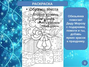 РАСКРАСКА 3 Обезьянка помогает Деду Морозу с подарками, помоги и ты, добавь я