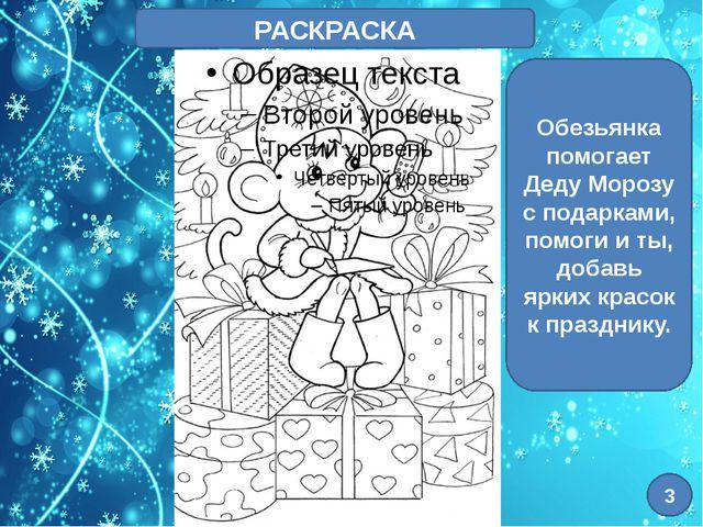 РАСКРАСКА 3 Обезьянка помогает Деду Морозу с подарками, помоги и ты, добавь я...
