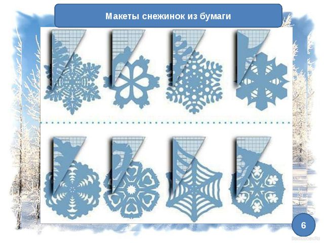 Макеты снежинок из бумаги 6
