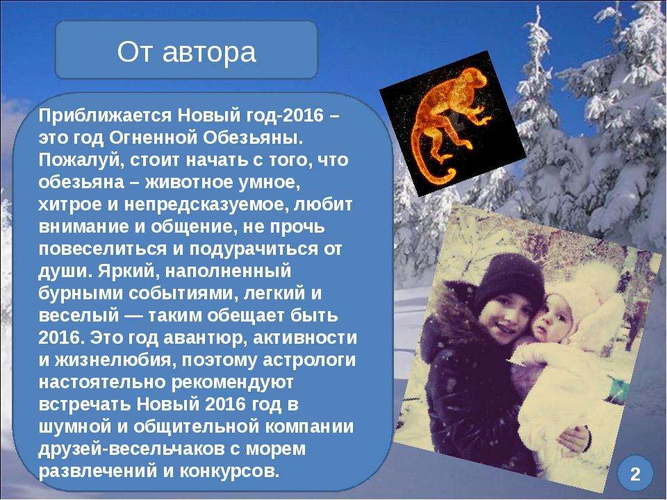 От автора Приближается Новый год-2016 – это год Огненной Обезьяны. Пожалуй, с...